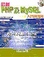 最新PHP及MySQL入門與應用