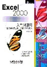 Excel 2000入門與應用
