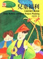 兒童福利:兒童照顧方案規劃