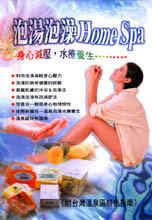 活力健康Home Spa