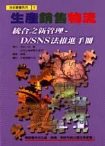 生產銷售物流:統合之新管理-D/SNS法推進手冊