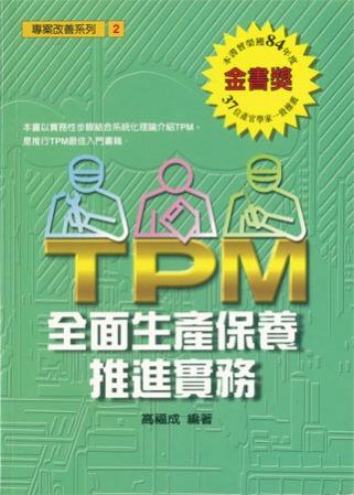 TPM全面生產保...