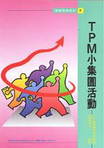 TPM小集團活動