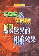 TQC&TPM無限驚異的相乘效果