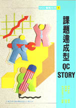 課題達成型QC-STORY