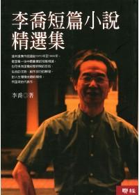 李喬短篇小說精選集