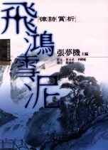 飛鴻雪泥 :  律詩賞析 /