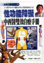 性功能障礙中西醫雙效自療手冊