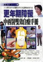 更年期障礙中西醫雙效自療手冊