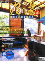 泡湯:溫泉年必備旅遊手冊:全台灣20處溫泉區200家休閒飯店大蒐集