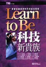 Learn to Be科技新貴族:掌握知識經濟時代的成功樞紐