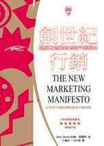 創世紀行銷:跳脫舊思維的創新行銷模式