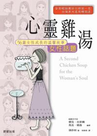 心靈雞湯:女性話題