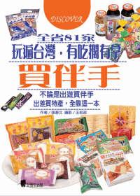買伴手:玩遍台灣,吃遍特產