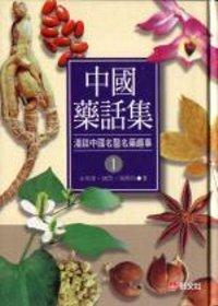 中國藥話集:漫談中國名醫名藥趣事