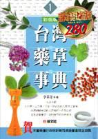 臺灣藥草事典
