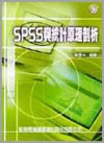 SPSS與統計原理剖析 /