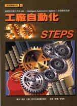 工廠自動化30步驟