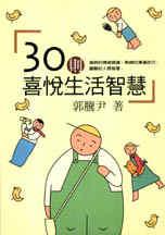 30則喜悅生活智慧