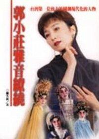 郭小莊雅音繚繞:台灣第一位致力於國劇現代化的人物