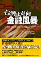 台灣走向金融風暴