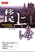 移民上海 :  我的台灣經驗遇上海派作風 /
