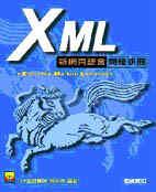 XML新網頁語言開發手冊