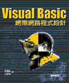Visual Basic網際網路程式設計實務