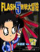 小正正V. S.阿貴Flash 5進擊大冒險