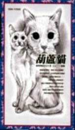 葫蘆貓 /