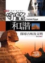 守望和諧:探尋古埃及文明