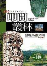 叩問叢林:發現馬雅文明