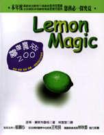 檸檬魔法200