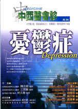 中西醫會診 : 憂鬱症 = Depression