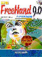 最新FreeHand 9.0入門與應用