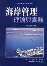 海岸管理 : 理論與實務