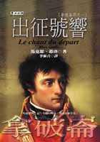 出征號響:拿破崙四之一