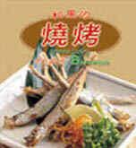 和風の燒烤 : Barbecue = Japanese cooking