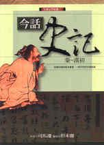 今話史記:秦~漢初