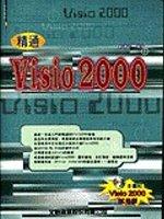 精通Visio 2000