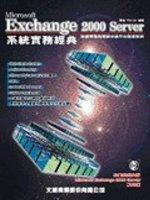 Microsoft Exchange 2000 Server系統實務經典:知識管理與資訊交換平台應用實例