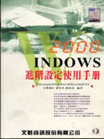 Windows 2000進階設定使用手冊