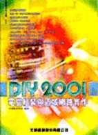 DIY 2001 : 電腦組裝檢修與系統效能最佳化