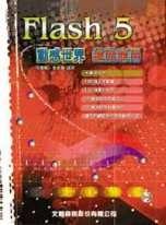 Flash 5動感世界進階應用
