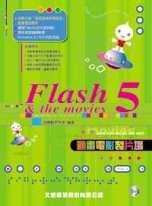 Flash 5動畫電影工作室