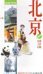 北京:承德.天津.長城