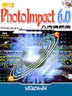 最新PhotoImpact 6.0入門與應用