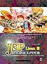 JSP動態網頁入門實務:HTML/Java入門/Web應用程式/SQL/Java Beans/Web資料庫架設