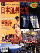 日本溫泉之旅