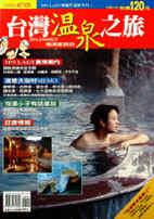 台灣溫泉之旅